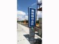 庆阳铁路货运标识牌制作厂家 视觉效果好的铁路货运标识牌