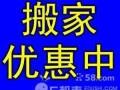 搬家价格低首选北京兄弟腾飞搬家公司