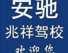 重庆15年老字号驾校,安驰驾校二郎区域强势入驻