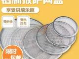 广东 家庭自助烧烤用 披萨网 安全卫生易清洗铝板烤肉网
