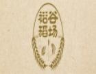 裕谷稻场大米 诚邀加盟