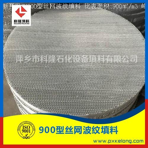 不锈钢丝网波纹填料标准