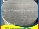 BX500型不锈钢丝网规整填料医药精馏塔304丝网波纹填料