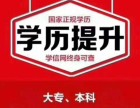 上海护理学专业自考本科学历 在职提升名校学历