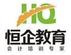 北京恒企会计培训学校/会计实操/会计职称/注册会计师培训