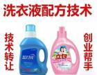 家庭式作坊自制洗衣液洗衣粉洗洁精技术转让