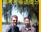 延安市高考英语冲刺补习家教