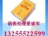 直销烟台大华40克字典纸