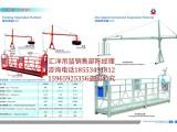 温州电动吊篮高空作业吊篮全钢爬架品牌建筑设备出租安装销售