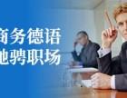 上海松江德語A2培訓 VIP高端授課質量保障效果