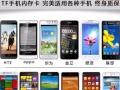 回收旧手机,苹果4代,5代,6代,7代全部