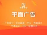 武汉平面广告设计培训怎样选择好的