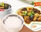 珠海蒸菜快餐加盟15分钟翻台标准化操作
