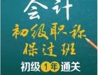 庆伟会计教育集团