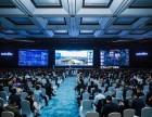 上海会议多机位摄像
