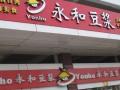 永和豆浆大王加盟费多少钱永和豆浆加盟官方网特色中餐加盟排行榜