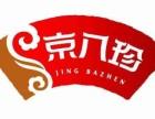 京八珍熟食店加盟 京八珍熟食店加盟费多少钱