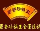 蜀香砂锅王加盟