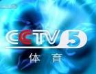 央视广告策划制作CCTV广告投放收视率高山东泰安总代理