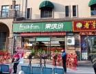品牌水果店果缤纷新零售加盟