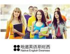 洛阳英语口语培训托福口语培训