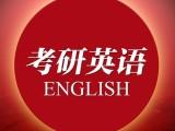 无锡考研英语培训,工程管理硕士MEM