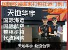 上海华宇物流公司 家具行李轿车托运 长途跨省搬家物流打包电话