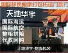 潍坊华宇物流托运展览品行李 跨省长途搬家国际海运电话