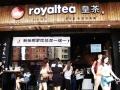 太原皇茶加盟费多少 奶茶加盟排行榜 夏季开奶茶店如何加盟皇茶