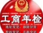 上海崇明区公司园区招商注册代理,崇明区企业登记代理