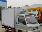 长沙微型厢式冷藏货车