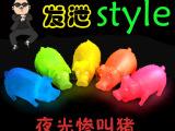 正版大号夜光猪 搪胶玩具 发泄减压玩具 惨叫猪 宠物玩具 塑胶