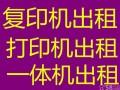 杭州打印机复印机专业租赁江干区复印机租赁电话免费提供所有耗材