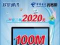 宁波电信宽带套餐新装办理光纤20M50M100M