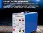 淄博不锈钢焊机SZ-1800 高能精密焊接机上海生造