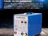 不锈钢冷焊机SZ-1800 高能精密焊接机上海生造