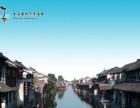 福州到杭州+乌镇+西塘3天2晚