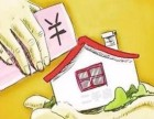 佛山购房定金能不能退-处理退买房定