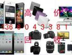 福州 广州 南宁 回收单反相机 回收相机