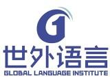 世外语言加拿大留学,只申请前20名学校,不限次数