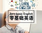 學英語從零開始,青少兒英語,英語免費試聽