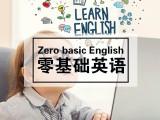 禅城英语培训机构,英语速成班