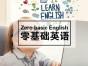 历下英语口语培训,外教英语,开口流利说英语