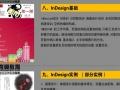 蚌埠广告平面设计培训针对企业实战培训包就业