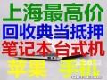 上海上门回收抵押苹果7plu 7华为手机回收