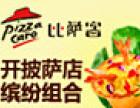 比萨客披萨加盟