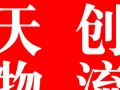 货运/推荐 连云港货运专线 物流专线 长短途搬家