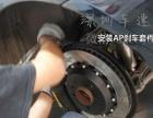 深圳实体店专业刹车改装英国正品AP大鲍鱼卡钳