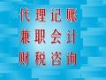 上海财务代理记帐公司,上海兼职会计做帐报税公司, 会计服务