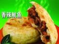 中国最有名的餐饮培训中心正宗麦多馅饼培训